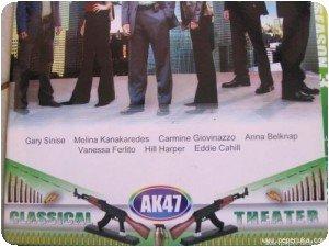 AK-47 - Home Theater