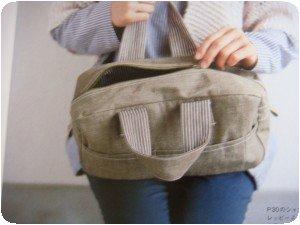 sac modèle